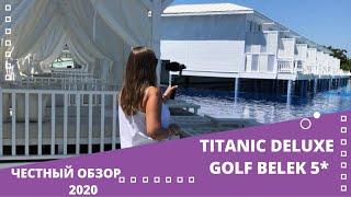 Честный обзор Titanic Deluxe golf Belek 2020 Подробный обзор отеля в Турции 2020