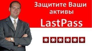 последний пароль в вашей жизни  Обзор программы Last Pass