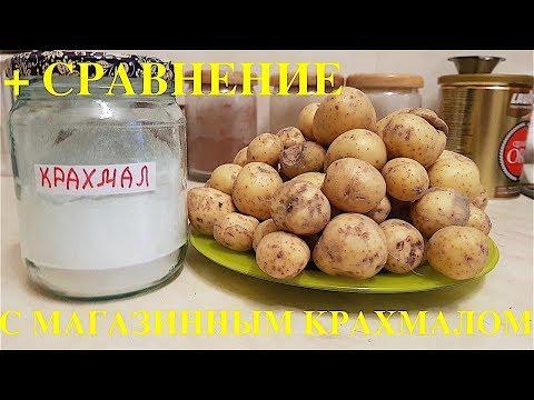 Как приготовить в домашних условиях картофельный крахмал