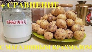 как сделать картофельный крахмал в домашних условиях быстро
