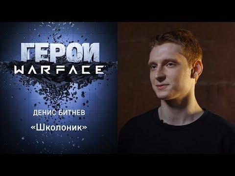 Герои Warface: Денис