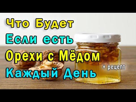 Вопрос: Бывает ли ореховый мёд Какой у него вкус?