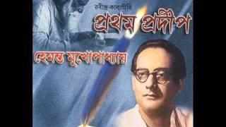 Mukhopane Cheye Dekhi -Hemanta Mukherjee -Rabindra Sangeet