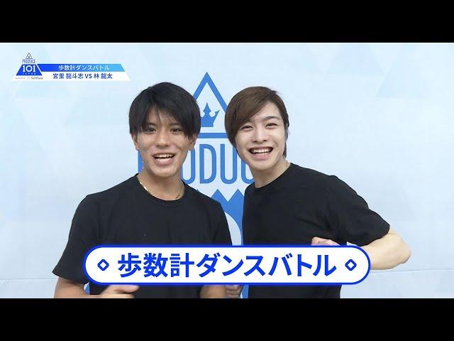 【林 龍太(Hayashi Ryuta)VS宮里 龍斗志(Miyazato Tatsutoshi)】歩数計ダンスバトル|PRODUCE 101 JAPAN