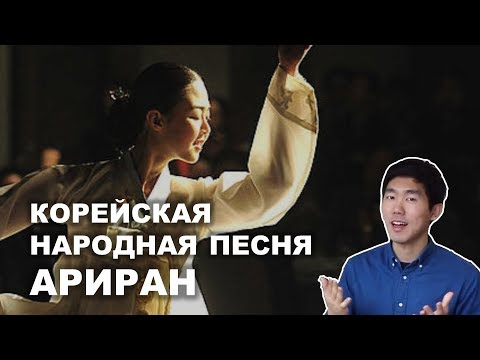 В Корее какая песня самая популярная? Корейская народная песня АРИРАН - КИМЧИ ОППА 김치오빠