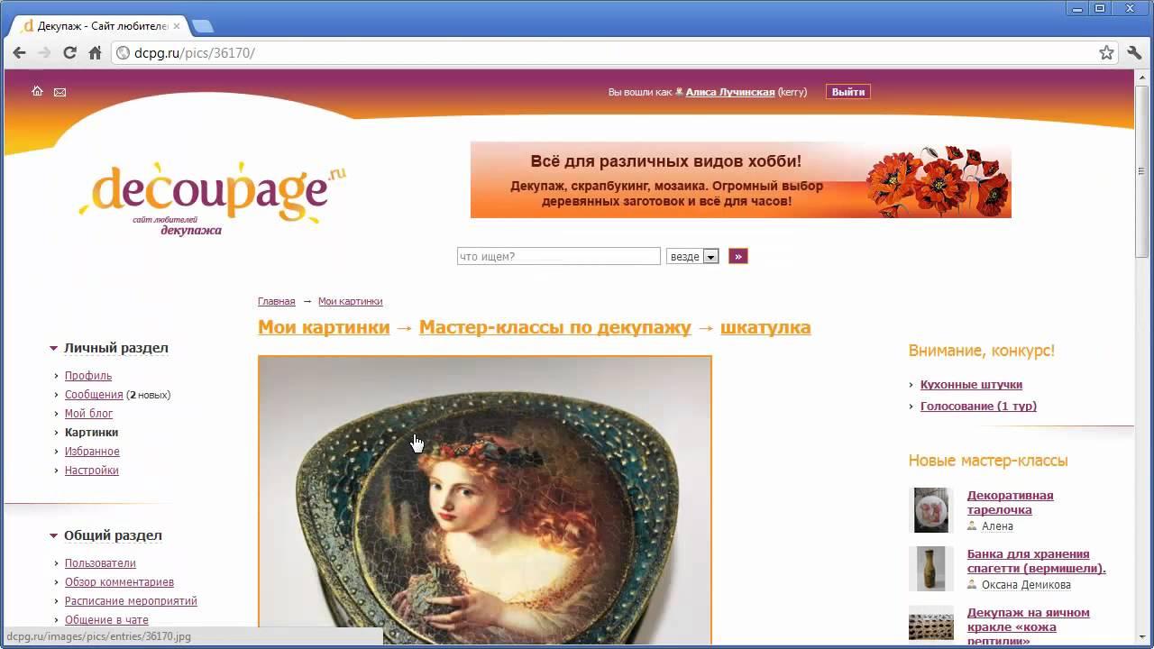 Как вставить картинки в блог на dcpg.ru - YouTube