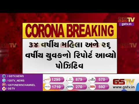 Bhavnagar : વધુ બે કેસ કોરોના પોઝીટીવના નોંધાયા   Gstv Gujarati News