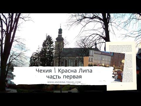 Чехия   городок Красна Липа часть 1   Декабрь   Безлюдные улицы