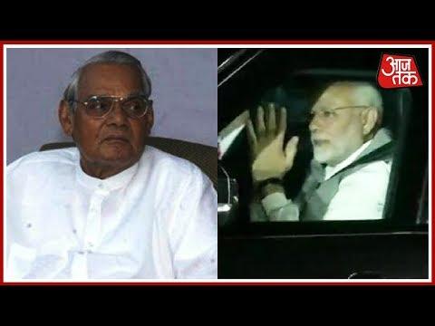 Atal Ji से मिलने AIIMS पहुंचे PM Modi, BJP के तमाम बड़े नेताओं का लगा तांता | Breaking News