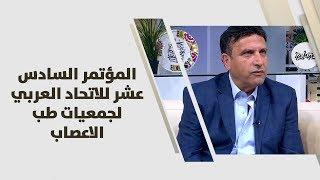 د. محمد شهاب - المؤتمر السادس عشر للاتحاد العربي لجمعيات طب الاعصاب