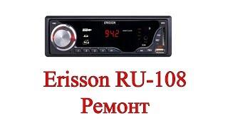 Ремонт магнитолы Erisson RU-108 - Нет звука.