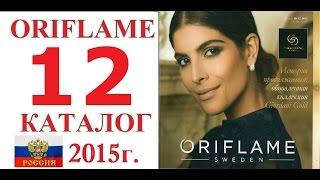 Каталог Орифлэйм 12 2015 Россия