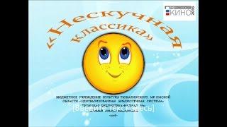 Л.Н. Толстой «Анна Каренина» (Троицкая библиотека)