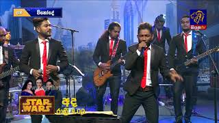 සති අග සාදය | MUSICAL SHOW | 12 11 2017 | PALITHA WITH AGGRA | SIYATHA TV | PART 05