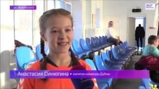 Репортаж телеканала 360 Подмосковье о ПМО по гандболу (дев 2004 г.р.) 1 круг-Дубна-декабрь 2015