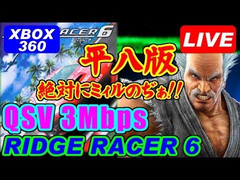 [LIVE] RIDGERACER6 リッジレーサー6 [XBOX360]