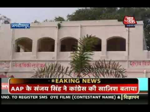 Jagdishpur News