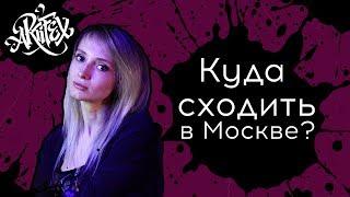 Смотреть видео Куда сходить в Москве? # 34 онлайн