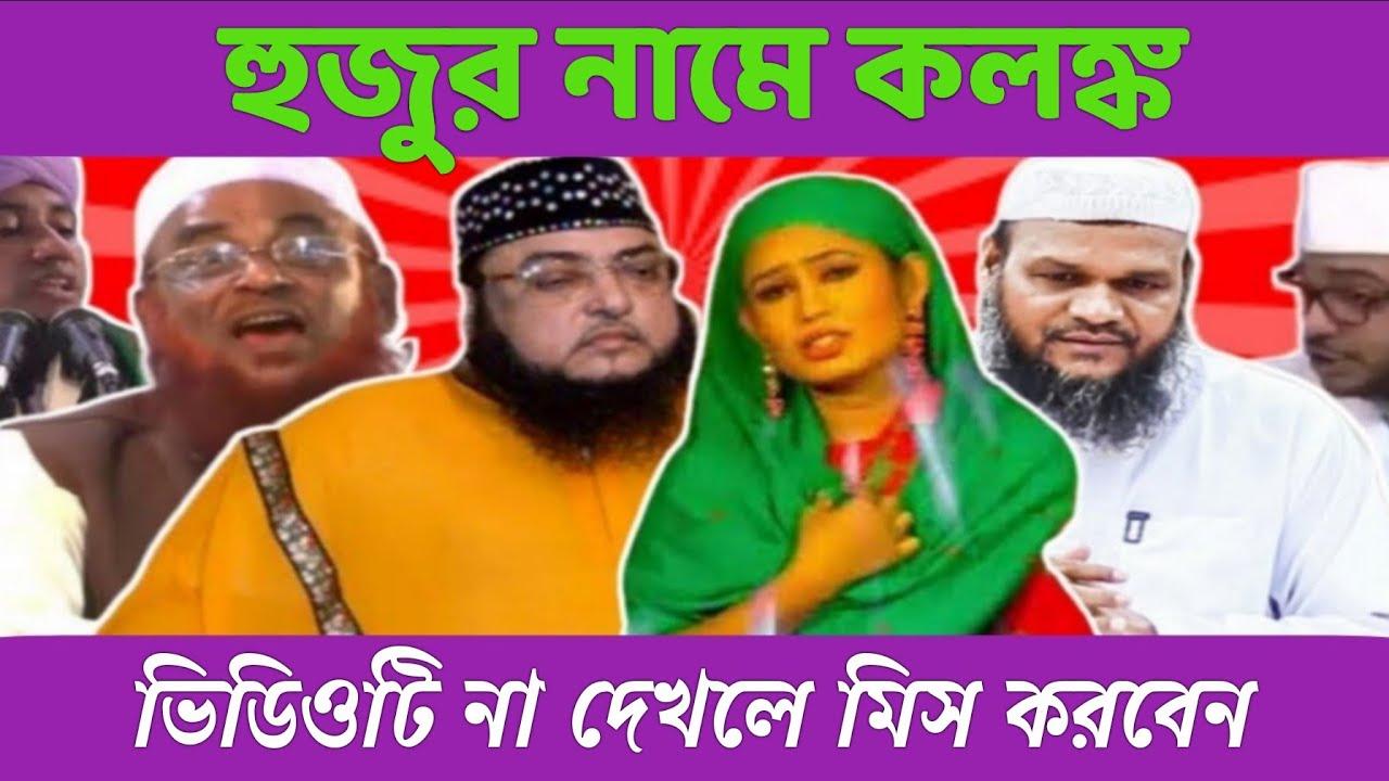 Download What did it look like, Hujur  Top  Vondo Hujur in Bangladesh  Namrita parija Viral videos compition 