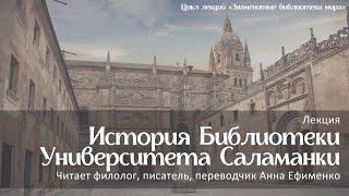 Лекция «История Библиотеки Университета Саламанки»