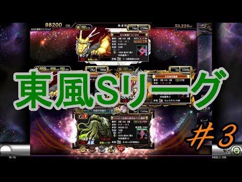 【麻雀格闘倶楽部】東風Sリーグ #3