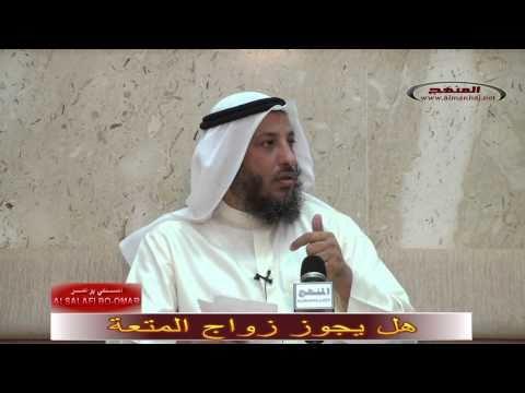 هل يجوز زواج المتعة  ــ  الشيخ عثمان الخميس