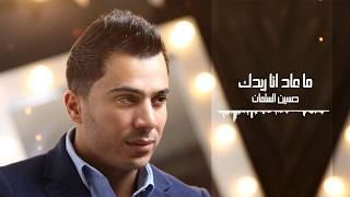 حسين السلمان - ما عاد أنا ريدك | Hussein Al-Salman - Ma 3ad Ana Reedak
