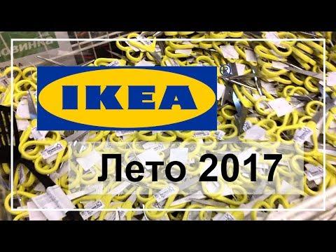 икея лето 2017 летняя распродажа в Ikea простые вкусные домашние