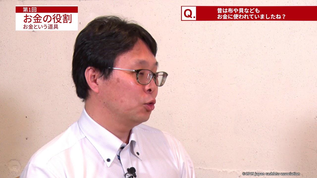 日本キャッシュレス化協会 教育プログラム 第1回:お金の役割