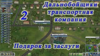 Дальнобойщики транспортная компания, прохождение ч.2
