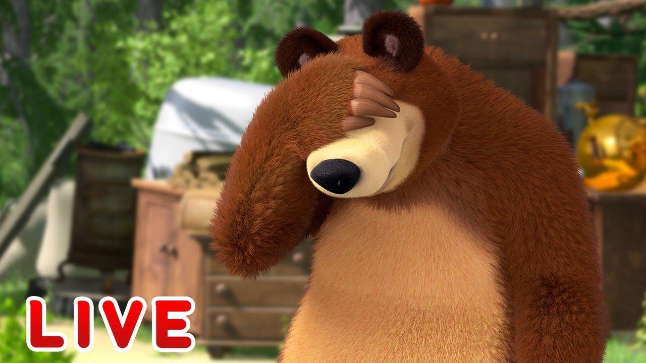🔴NA ŻYWO 🙃🤪 Niedzielne urwanie głowy 🤪🙃 Masza i Niedźwiedź 🤪Masha and the Bear LIVE