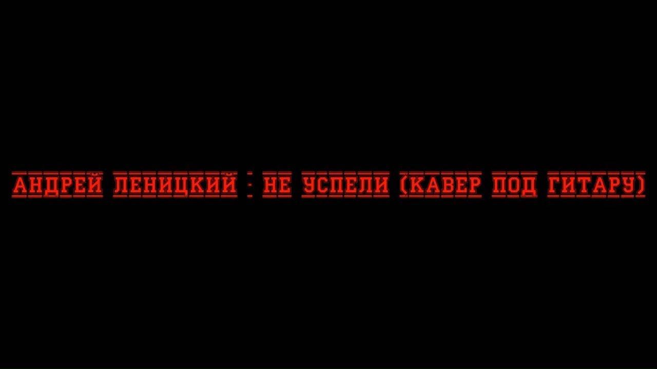 Андрей Леницкий - Листья (Премьера клипа, ) - Продолжительность: lenitsky...