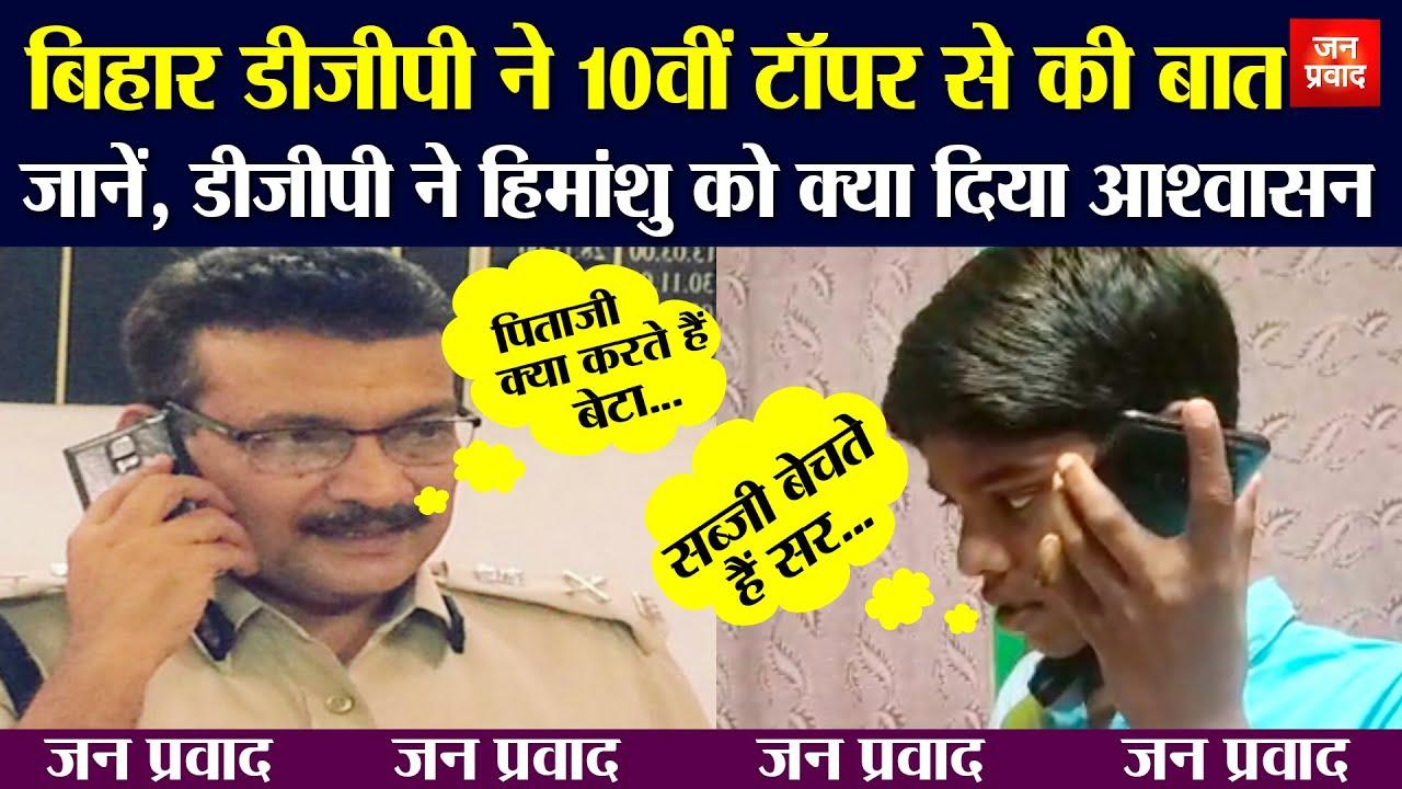 Download Bihar DGP ने 10वीं Topper से की फोन पर बात | DGP ने Himanshu को दिया भरोसा Bihar Board 10th Result