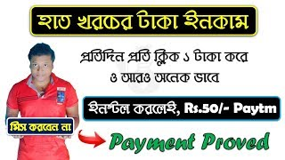 ✔Earn Daily Rs.200/- To 300/- Paytm Cash From Injoy App | 100% Trusted & Payment Proved