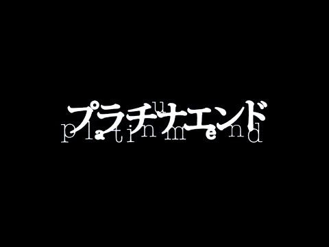 TVアニメ「プラチナエンド」ティザーPV