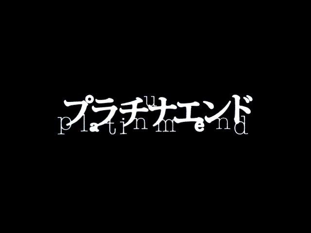 TVアニメ『プラチナエンド』ティザーPV