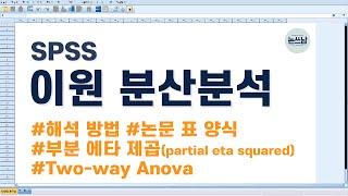이원 분산분석 해석 방법 / 논문 통계 표 양식 / 부…