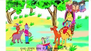 Sher Ki Barat      hindi poem