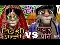 Pati patni - विदेशी पत्नी गवार पति HINDI TALKING TOM COMEDY VIDEO