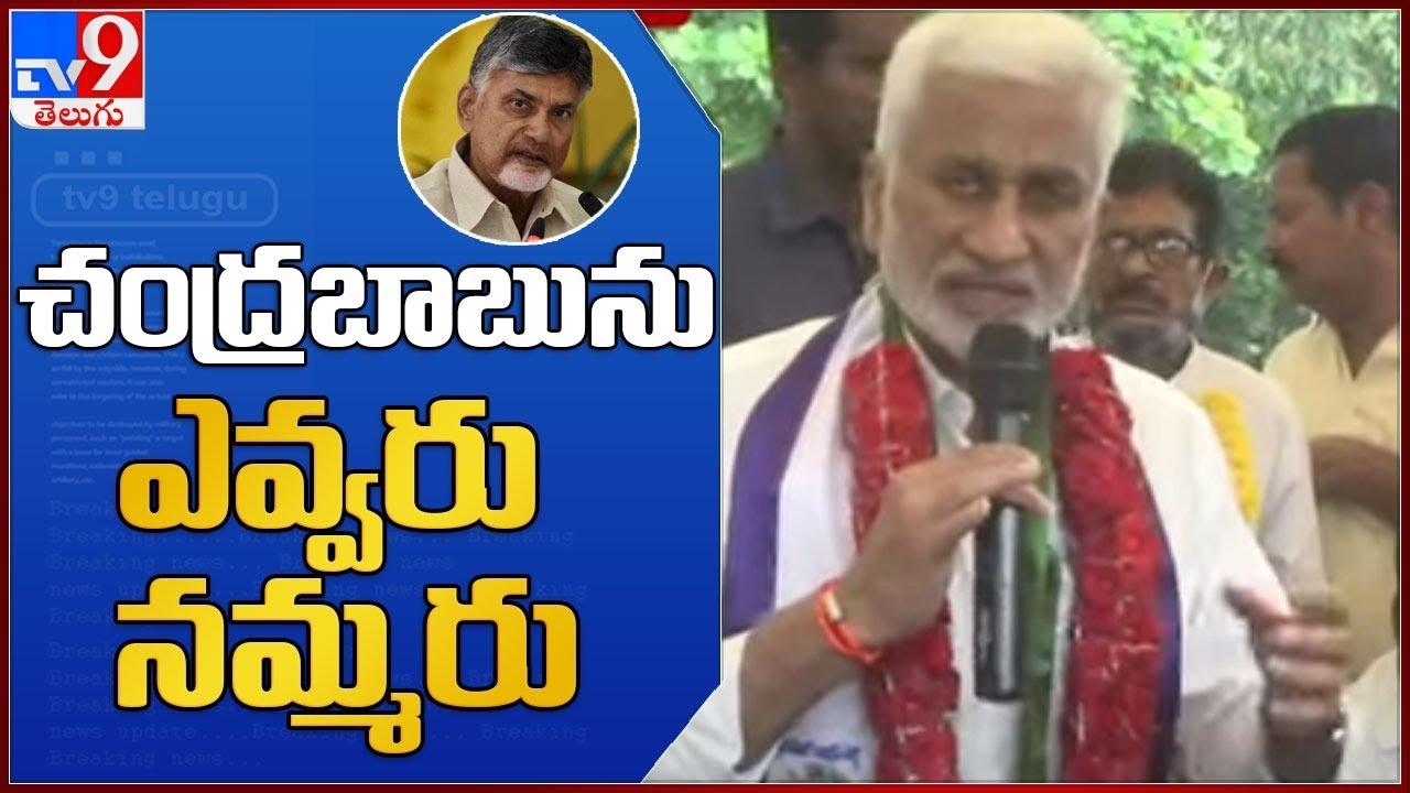 Download చంద్రబాబును ఎవ్వరు నమ్మరు : Vijayasai Reddy - TV9