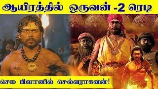 Selva Raghavan's Plan For Aayirathil Oruvan 2!