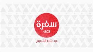 عيد شم النسيم علي سي بس سي سفرة