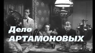 Дело Артамоновых  (1941) фильм-эпопея