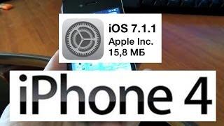 iOS 7.1.1  Экспресс обзор. Тормозит или нет iOS 7.1.1 на iPhone 4 ?(, 2014-04-22T19:04:53.000Z)