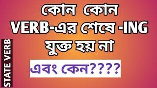 কোন কোন English Verb –এর শেষে- ING যুক্ত হয় না | Learn State Verbs in English Grammar in Bangla