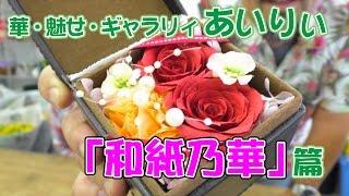 【くまさん本舗】 本日ご紹介するのは、福井県の伝統産業 越前和紙で作...