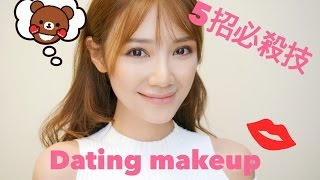 倪晨曦make up tutorial - 5個男人不知道的小心機必殺技