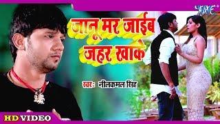 #Neelkamal Singh का रुला देने वाला दर्दनाक गीत 2020 II जानू मर जाईब जहर खा के II Bhojpuri Song 2020