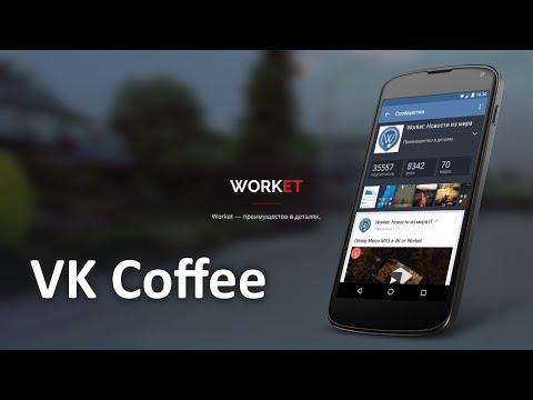 VK COFFEE 4PDA ANDROID СКАЧАТЬ БЕСПЛАТНО