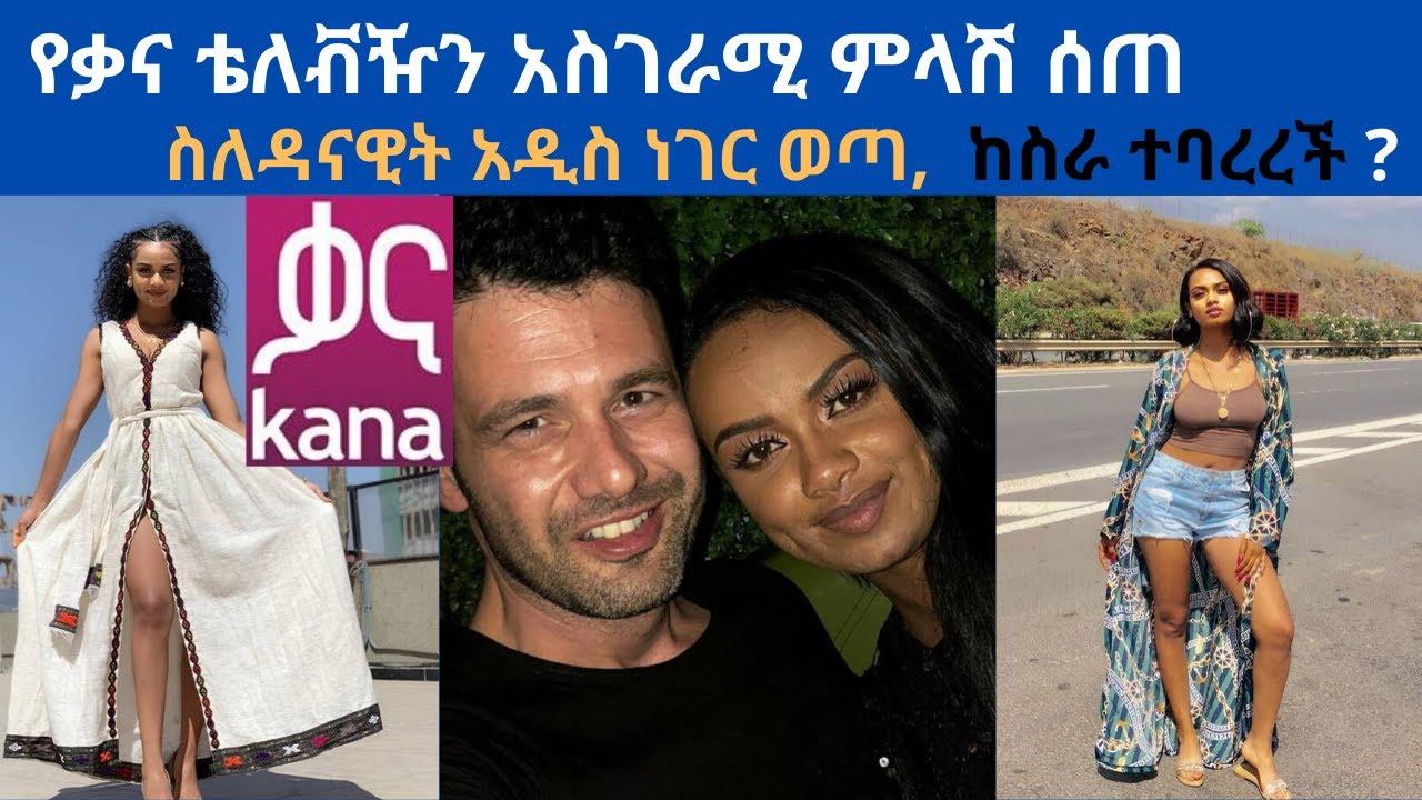 አርቲስት  ዳናዊት መክብብ  አዲስ ነገር / Danayit Mekibib Kana Television #Time - New Ethiopian Movie 2020